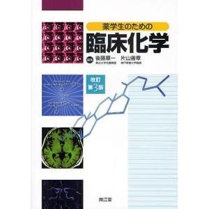 薬学生のための臨床化学 / 後藤順一 / 片山善章