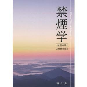 禁煙学 / 日本禁煙学会 / 相澤政明|bookfan