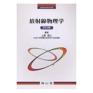 著:上原周三 出版社:南山堂 発行年月:2002年03月 シリーズ名等:診療放射線技術選書