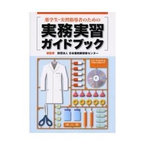 薬学生・実習指導者のための実務実習ガイドブック