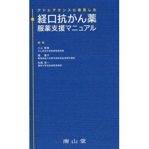 アドヒアランスに着目した経口抗がん薬服薬支援マニュアル / 川上和宜 / 堀里子 / 松尾宏一