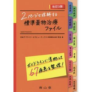 2ページで理解する標準薬物治療ファイル / 日本アプライド・セラピューティクス(実践薬物治療)学会