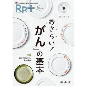 Rp.(レシピ)+ やさしく・くわしく・強くなる Vol.19No.1(2020冬)