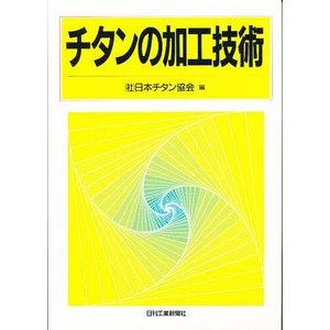 チタンの加工技術 / チタニウム協会