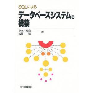 SQLによるデータベースシステムの構築 / 上向井照彦 / 松田稔|bookfan
