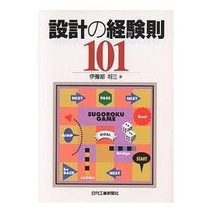 著:伊豫部将三 出版社:日刊工業新聞社 発行年月:1997年03月