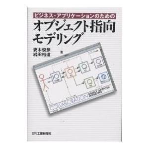 ビジネス・アプリケーションのためのオブジェクト指向モデリング / 妻木俊彦 / 岩田裕道