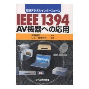 IEEE1394AV機器への応用 高速デジタルインターフェース / ソニー|bookfan