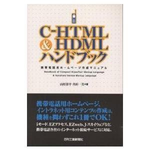 C-HTML&HDMLハンドブック 携帯電話用ホームページ作成マニュアル / 山村恭平 / 角田一美|bookfan