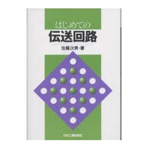はじめての伝送回路 / 佐藤次男