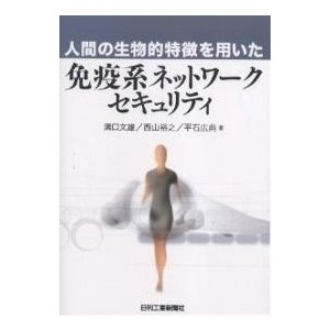 免疫系ネットワークセキュリティ 人間の生物的特徴を用いた / 溝口文雄 bookfan