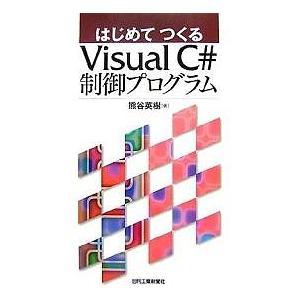 はじめてつくるVisual C#制御プログラム / 熊谷英樹