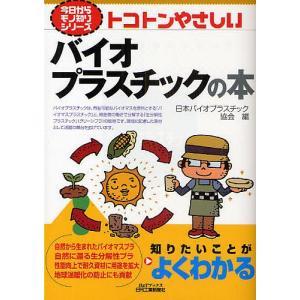 トコトンやさしいバイオプラスチックの本 / 日本バイオプラスチック協会