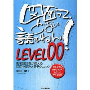図面って、どない読むねん! だれにでもわかりやすくやさしくやくにたつ LEVEL00 / 山田学