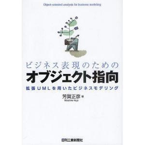 ビジネス表現のためのオブジェクト指向 拡張UMLを用いたビジネスモデリング / 芳賀正彦