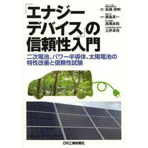 「エナジーデバイス」の信頼性入門 二次電池、パワー半導体、太陽電池の特性改善と信頼性試験 / 高橋邦...