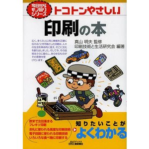 トコトンやさしい印刷の本/真山明夫/印刷技術と生活研究会