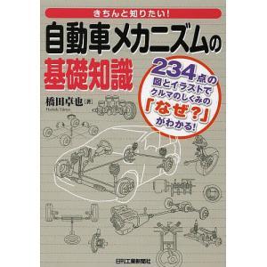 きちんと知りたい!自動車メカニズムの基礎知識 234点の図とイラストでクルマのしくみの「なぜ?」がわかる!/橋田卓也