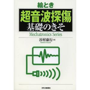 絵とき超音波探傷基礎のきそ/谷村康行