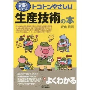 トコトンやさしい生産技術の本 / 坂倉貢司
