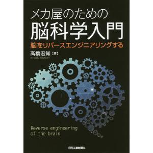 メカ屋のための脳科学入門 脳をリバースエンジニアリングする/高橋宏知