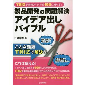 製品開発の問題解決アイデア出しバイブル TRIZで開発アイデアを10倍に増やす! / 井坂義治