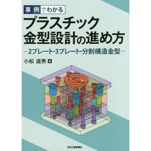 著:小松道男 出版社:日刊工業新聞社 発行年月:2016年10月