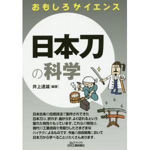 日本刀の科学 / 井上達雄