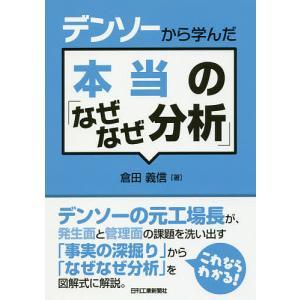デンソーから学んだ本当の「なぜなぜ分析」 / 倉田義信