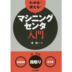 著:澤武一 出版社:日刊工業新聞社 発行年月:2017年12月