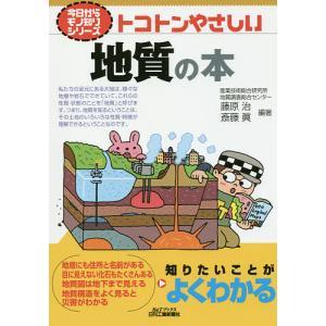 トコトンやさしい地質の本 / 藤原治 / 斎藤眞