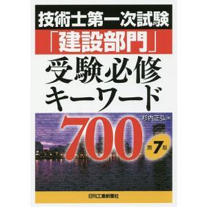技術士第一次試験「建設部門」受験必修キーワード700 / 杉内正弘