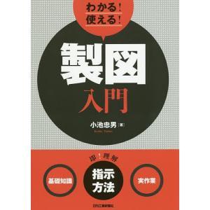 著:小池忠男 出版社:日刊工業新聞社 発行年月:2019年02月