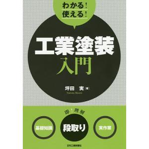 著:坪田実 出版社:日刊工業新聞社 発行年月:2019年05月