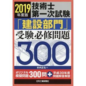 技術士第一次試験「建設部門」受験必修問題300 2019年度版 / 杉内正弘