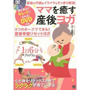 ママを癒す産後ヨガ 産後の不調もイライラもすっきり解消! / カー亜樹