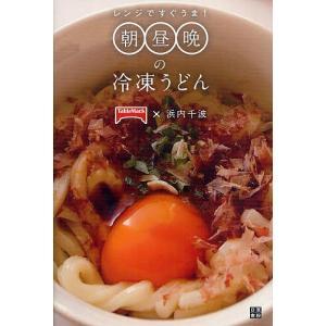 レンジですぐうま!朝昼晩の冷凍うどん / 浜内千波 / レシピ