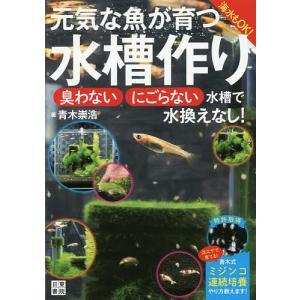 元気な魚が育つ水槽作り 海水もOK! 臭わない・にごらない水槽で水換えなし! / 青木崇浩