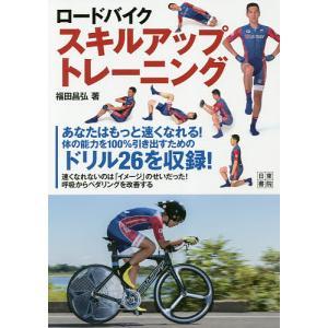 ロードバイクスキルアップトレーニング / 福田昌弘