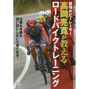 最強ホビーレーサー高岡亮寛が教えるロードバイクトレーニング / 高岡亮寛