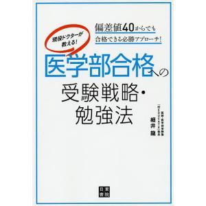 著:細井龍 出版社:日東書院本社 発行年月:2019年07月