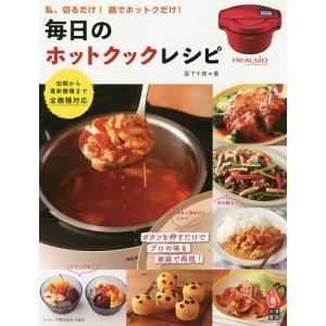 毎日のホットクックレシピ 私、切るだけ!鍋でホットクだけ / 阪下千恵 / レシピ