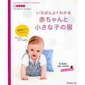 出版社:日本ヴォーグ社 発行年月:2010年07月 キーワード:手芸
