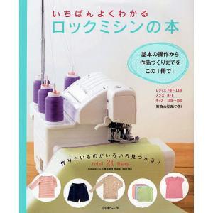 出版社:日本ヴォーグ社 発行年月:2012年03月 キーワード:手芸