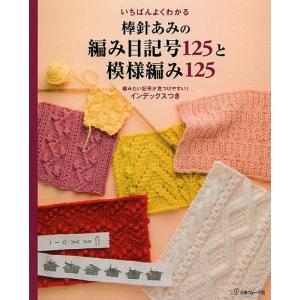 出版社:日本ヴォーグ社 発行年月:2012年11月 キーワード:手芸