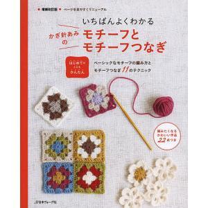 出版社:日本ヴォーグ社 発行年月:2013年11月 キーワード:手芸