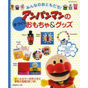 出版社:日本ヴォーグ社 発行年月:2013年12月 シリーズ名等:Heart Warming Lif...