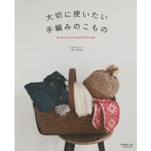 著:すぎやまとも 出版社:日本ヴォーグ社 発行年月:2014年08月 シリーズ名等:Let's kn...
