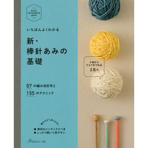 出版社:日本ヴォーグ社 発行年月:2014年11月 キーワード:手芸