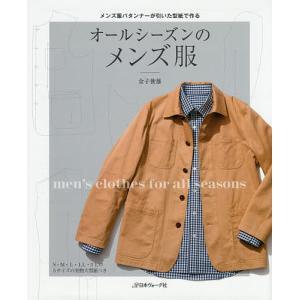 著:金子俊雄 出版社:日本ヴォーグ社 発行年月:2015年07月 キーワード:手芸